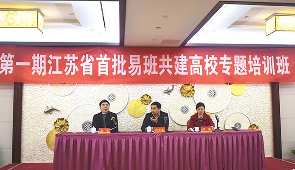 传达了省易班建设推广的相关政策和部署.
